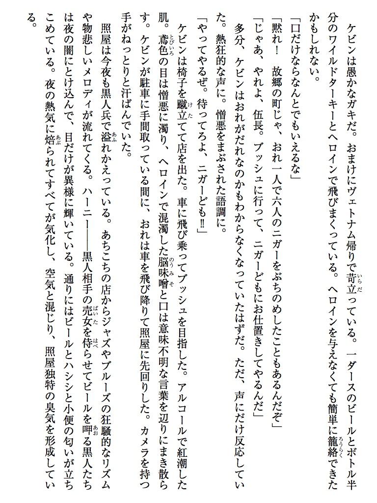 弥勒世 【上下 合本版】-電子書籍