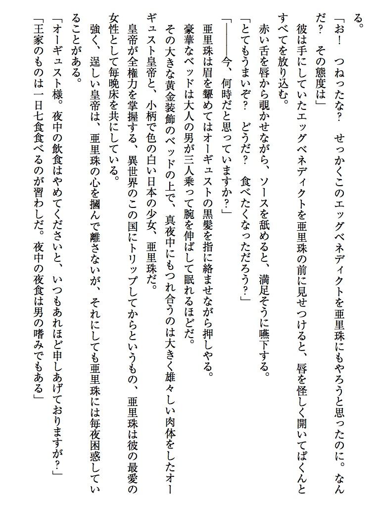 【購入特典】エロス・アリス 皇帝陛下に花嫁召喚されまして BOOK☆WALKER限定書き下ろしショートストーリー-電子書籍