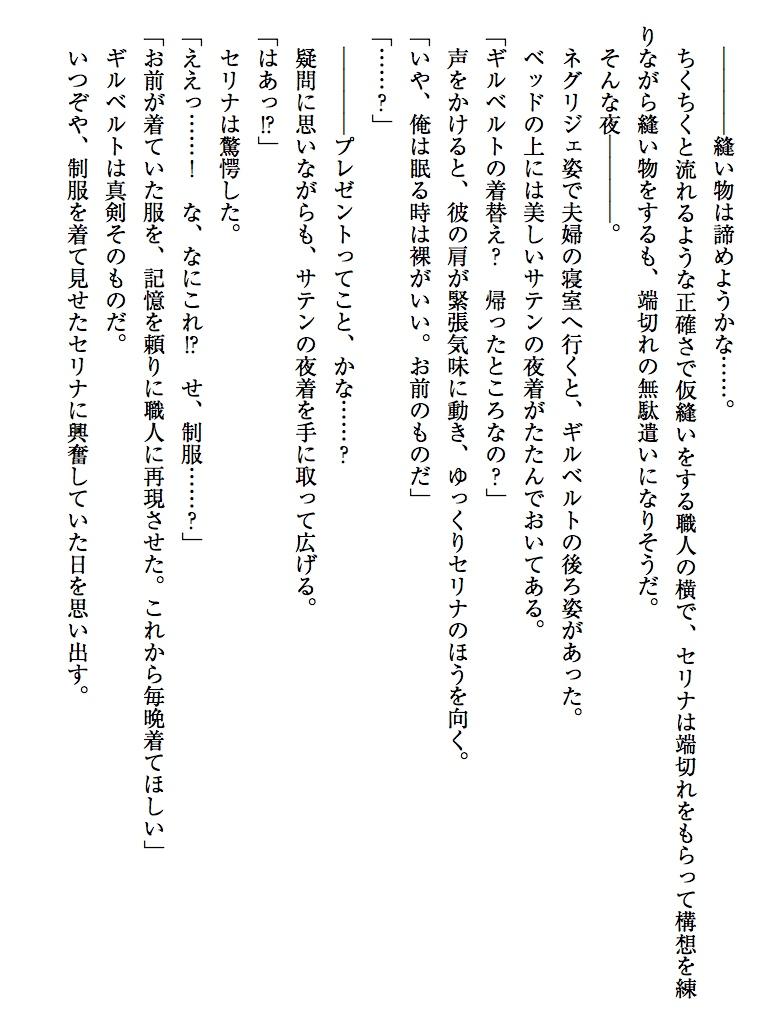 【購入特典】異世界で身代わり姫になり覇王に奪われました BOOK☆WALKER限定書き下ろしショートストーリー-電子書籍