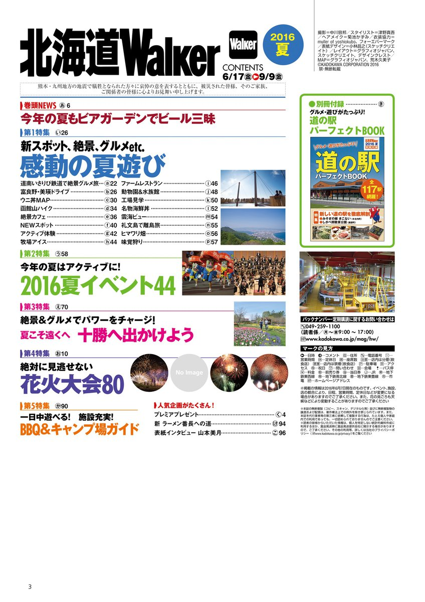 北海道Walker2016夏-電子書籍
