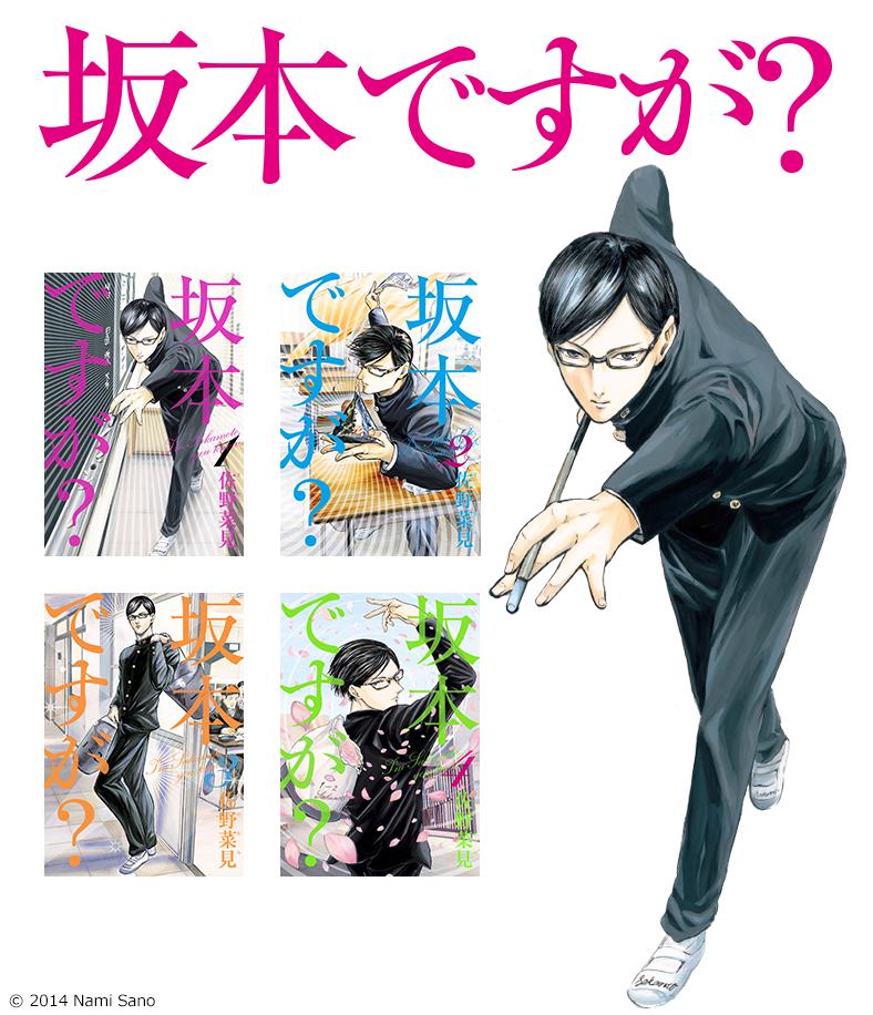 『坂本ですが? 1』本棚デザイン【購入特典】-電子書籍