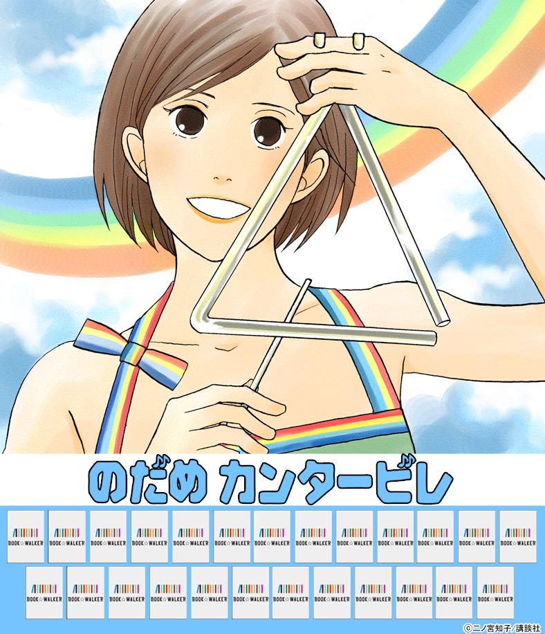 『のだめカンタービレ(1)』きせかえ本棚【購入特典】-電子書籍