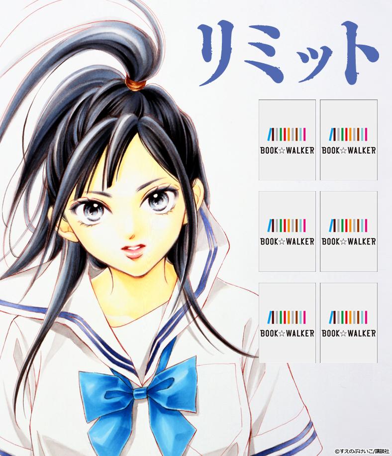 『リミット(1)』きせかえ本棚【購入特典】-電子書籍