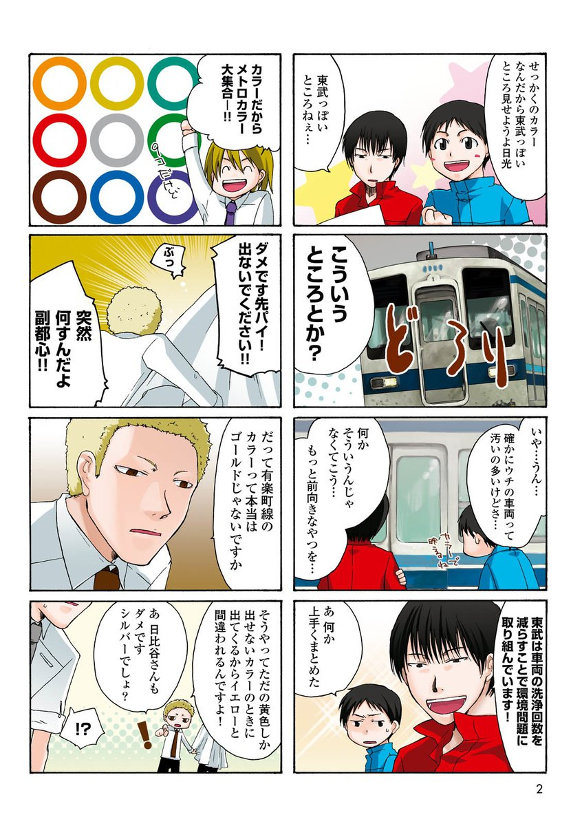 【無料版】青春鉄道 入門編-電子書籍