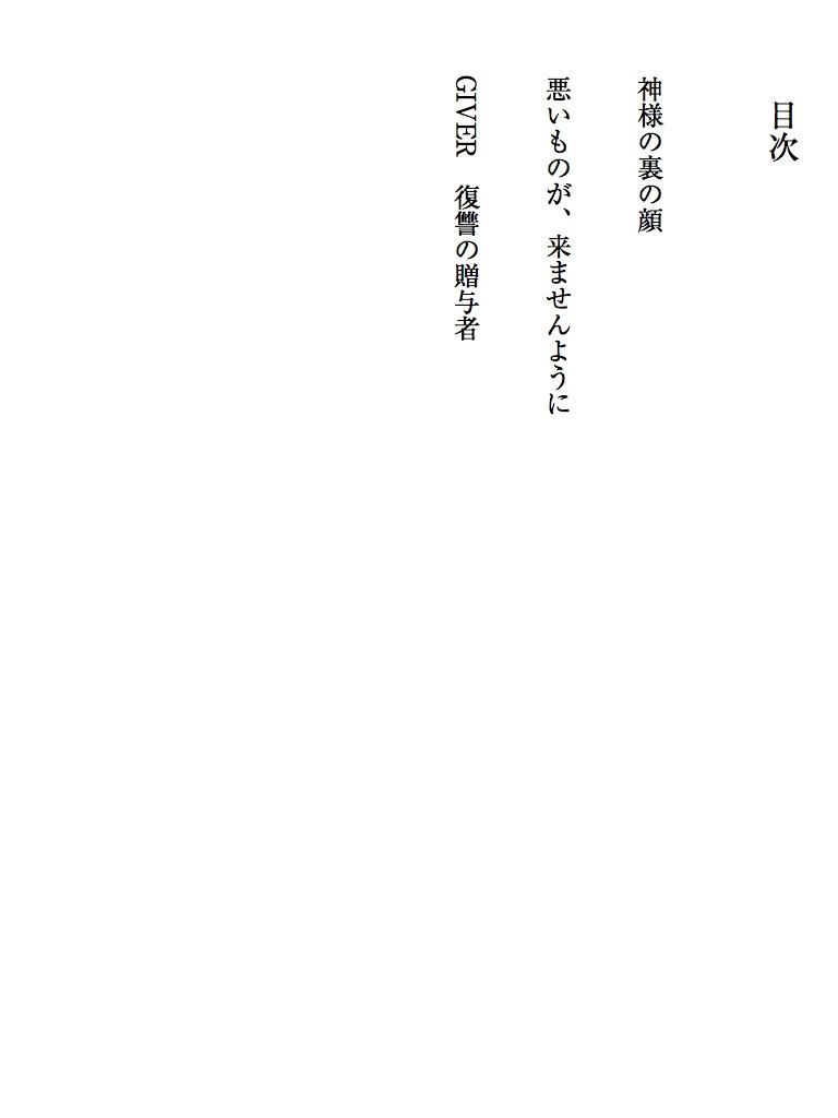 KADOKAWA発 面白さ絶対保証!俊英ミステリ3作品試し読み合本-電子書籍