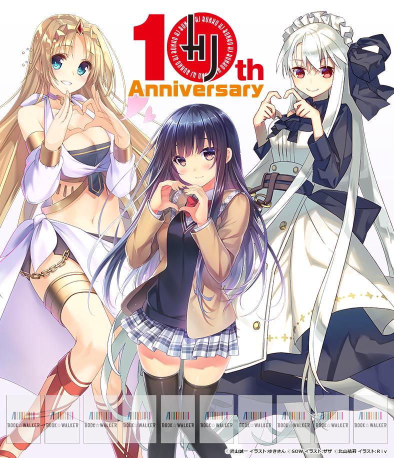 【期間限定特典】HJ文庫創刊10周年記念スペシャルきせかえ本棚 vol.2-電子書籍