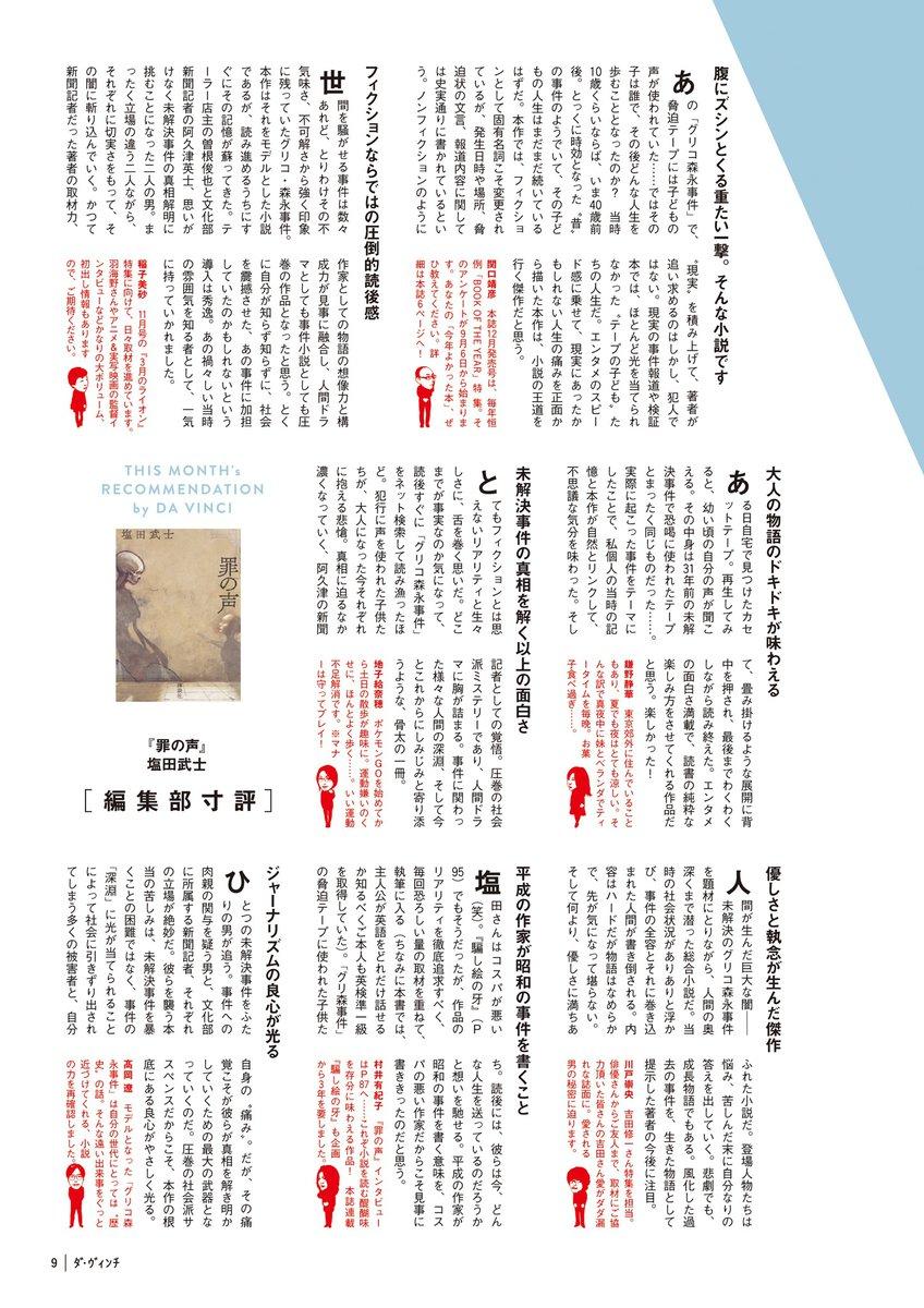 【無料】ダ・ヴィンチ お試し版 2016年10月号-電子書籍