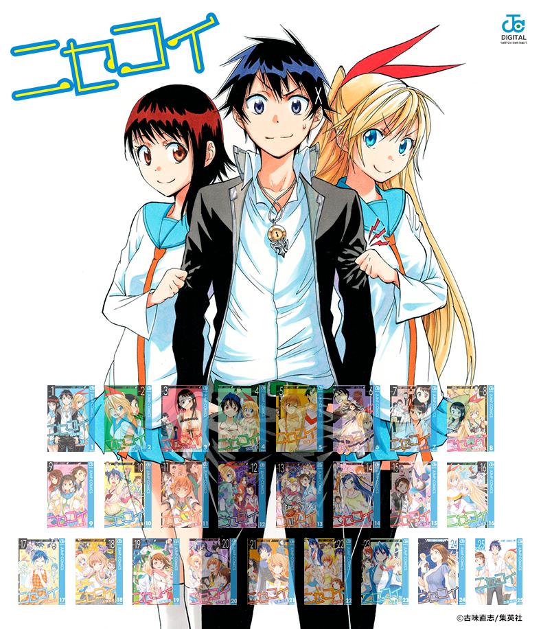 『ニセコイ 25』きせかえ本棚【購入特典】-電子書籍
