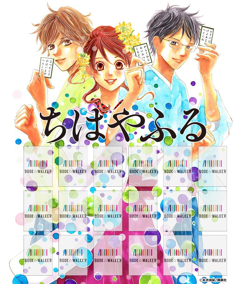 『ちはやふる(33)』きせかえ本棚【購入特典】1-電子書籍