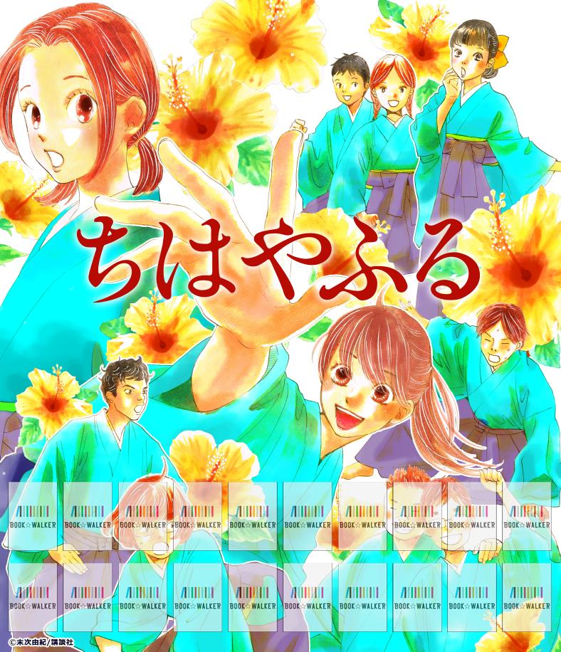 『ちはやふる(33)』きせかえ本棚【購入特典】2-電子書籍