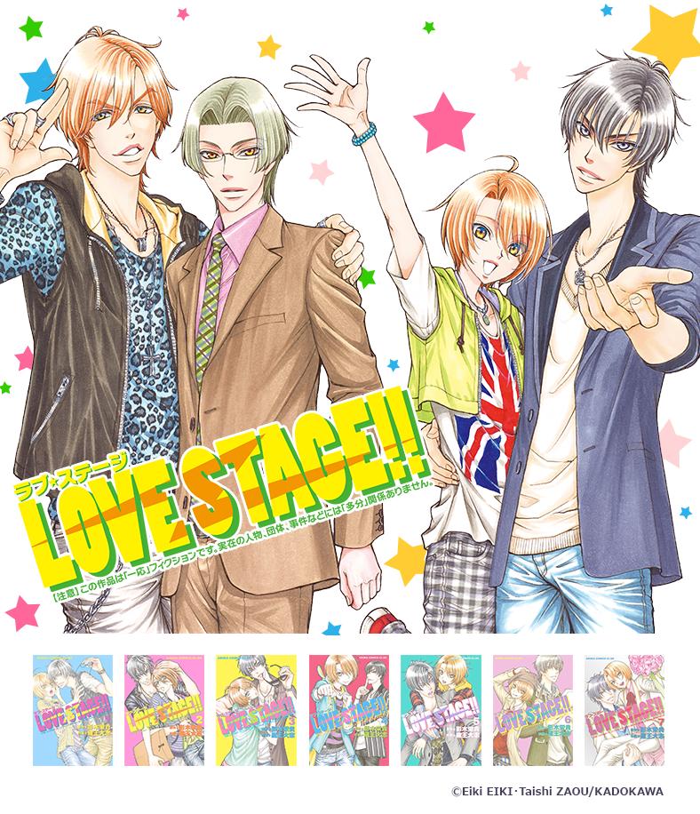 『LOVE STAGE!!(7)』きせかえ本棚【購入特典】-電子書籍