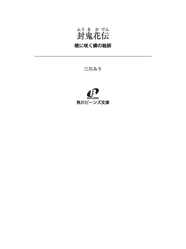 封鬼花伝 暁に咲く燐の絵師【期間限定 無料お試し版】-電子書籍