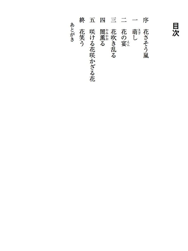 平安うた恋語 花嵐と銀の少将【期間限定 無料お試し版】-電子書籍