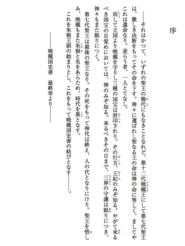 瑠璃の風に花は流れる 黒の王太子【期間限定 無料お試し版】-電子書籍