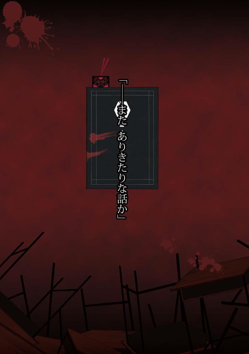終焉ノ栞 1【期間限定 無料お試し版】-電子書籍