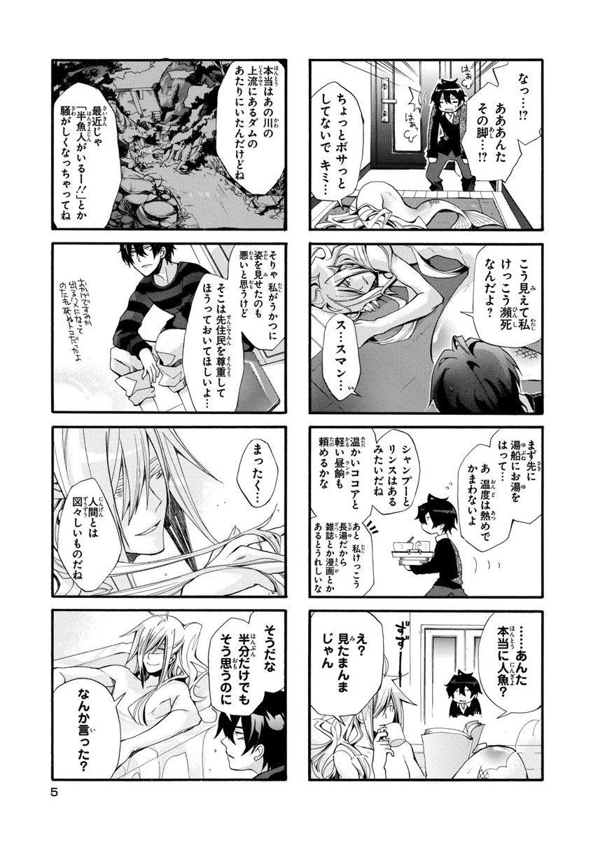 オレん家のフロ事情 1【期間限定 無料お試し版】-電子書籍
