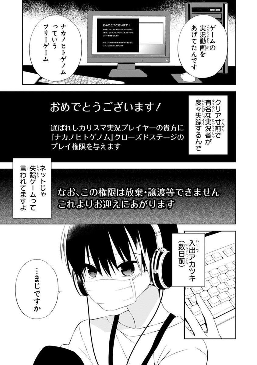 ナカノヒトゲノム【実況中】 1【期間限定 無料お試し版】-電子書籍