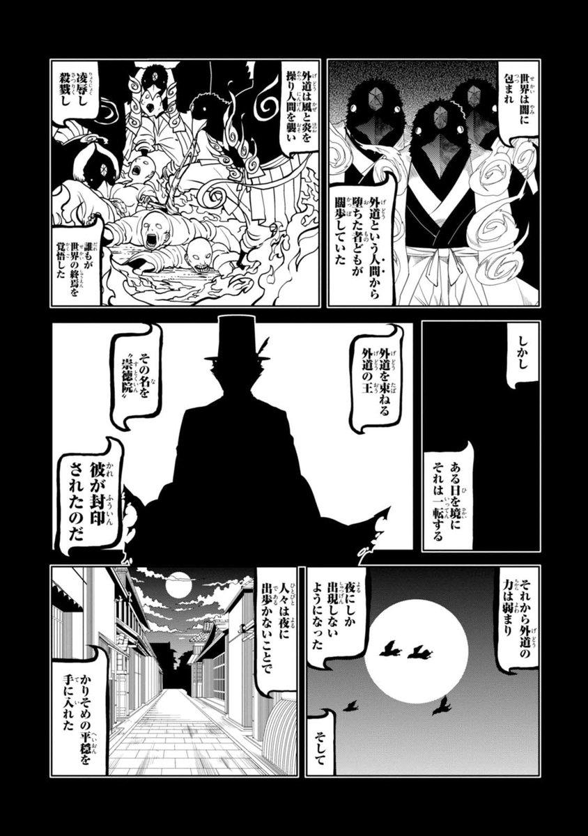 月下ノ外レ外道 1【期間限定 無料お試し版】-電子書籍