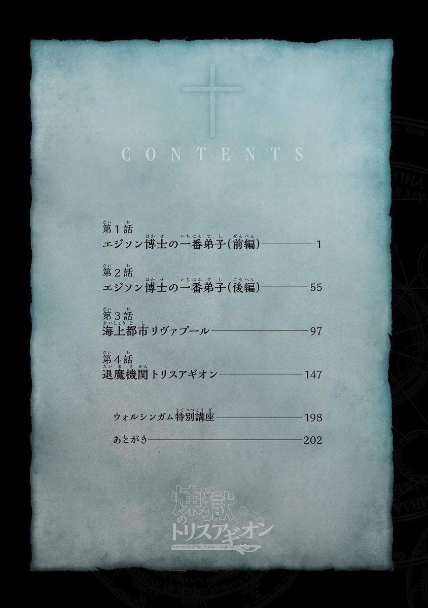 煉獄のトリスアギオン 1【期間限定 無料お試し版】-電子書籍