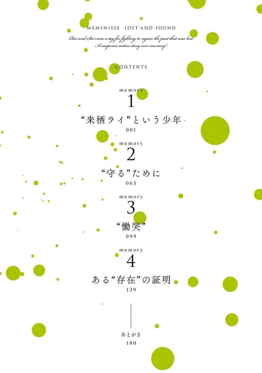 メミニッセ 1【期間限定 無料お試し版】-電子書籍
