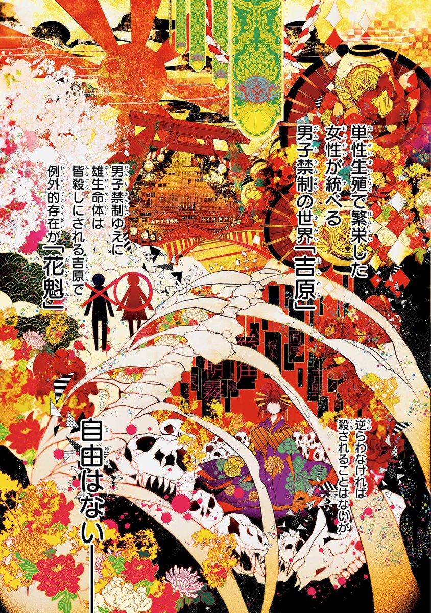 花魁地獄 1【期間限定 無料お試し版】-電子書籍