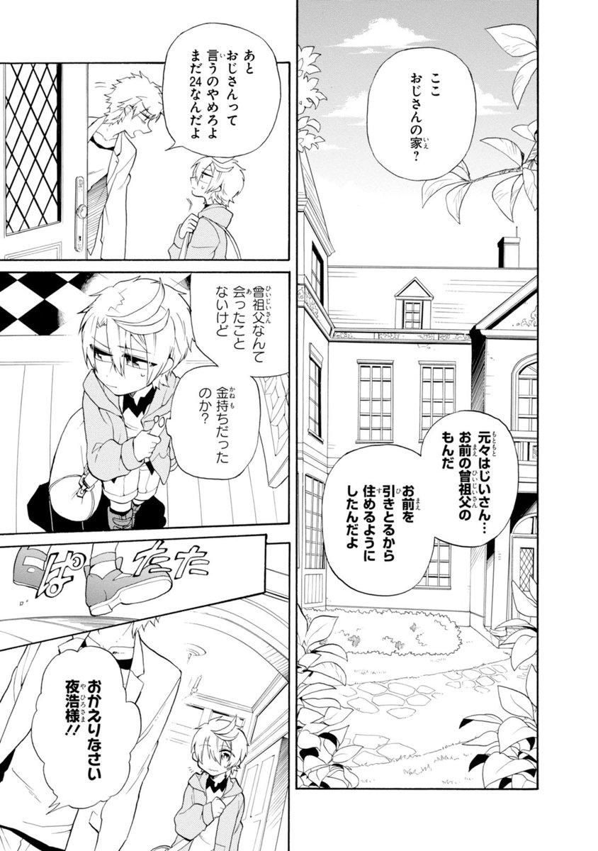 宵待リビング×デッド 1【期間限定 無料お試し版】-電子書籍