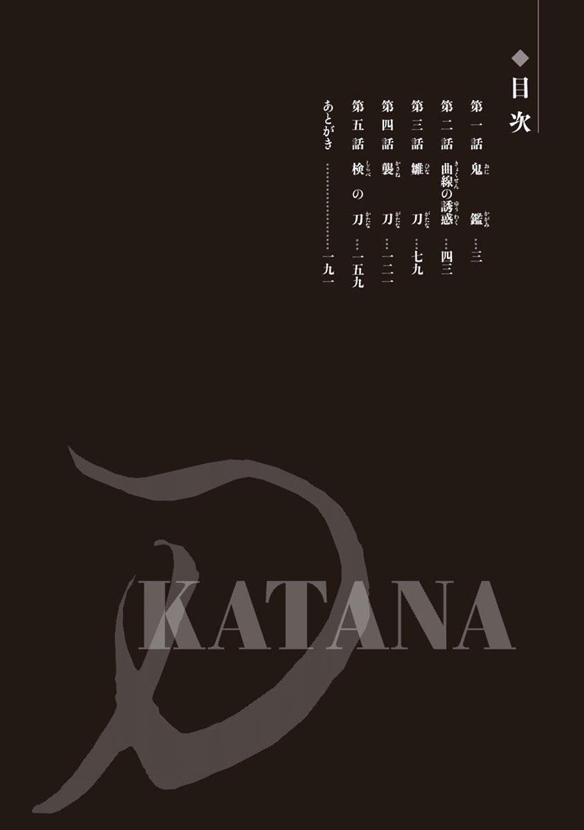 KATANA (1) 襲刀【期間限定 無料お試し版】-電子書籍