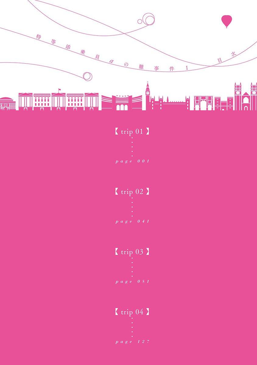 特等添乗員αの難事件 I【期間限定 無料お試し版】-電子書籍
