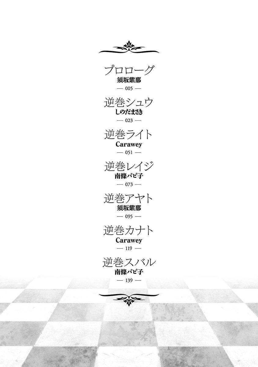 DIABOLIK LOVERS Prequel【期間限定 無料お試し版】-電子書籍