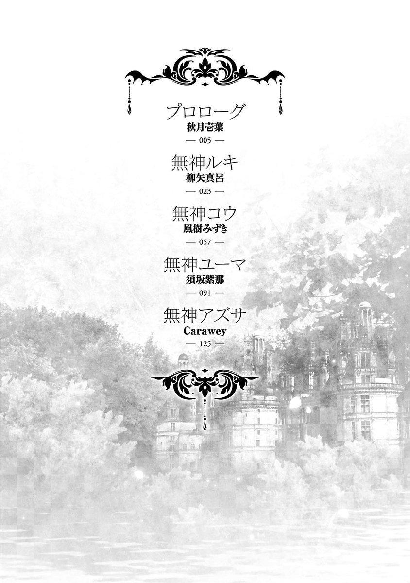 DIABOLIK LOVERS MORE,BLOOD 無神編 Prequel【期間限定 無料お試し版】-電子書籍