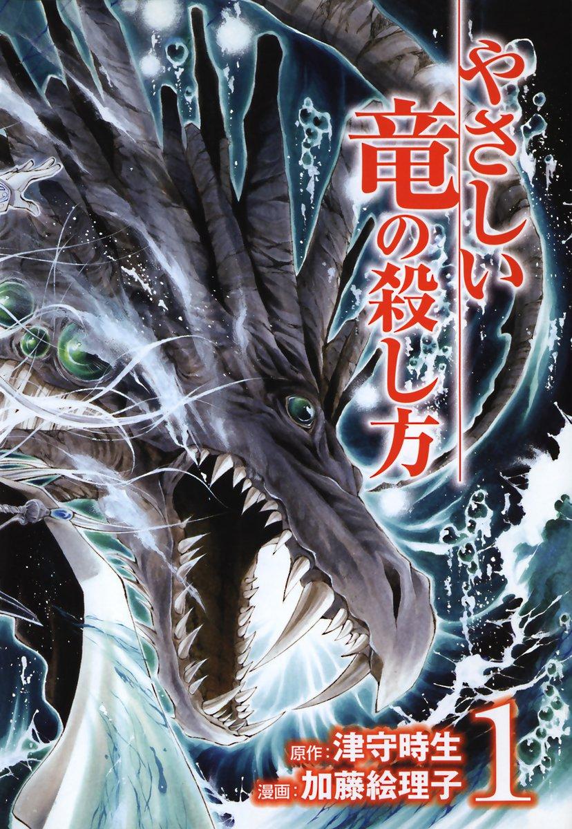 やさしい竜の殺し方(1)【期間限定 無料お試し版】-電子書籍