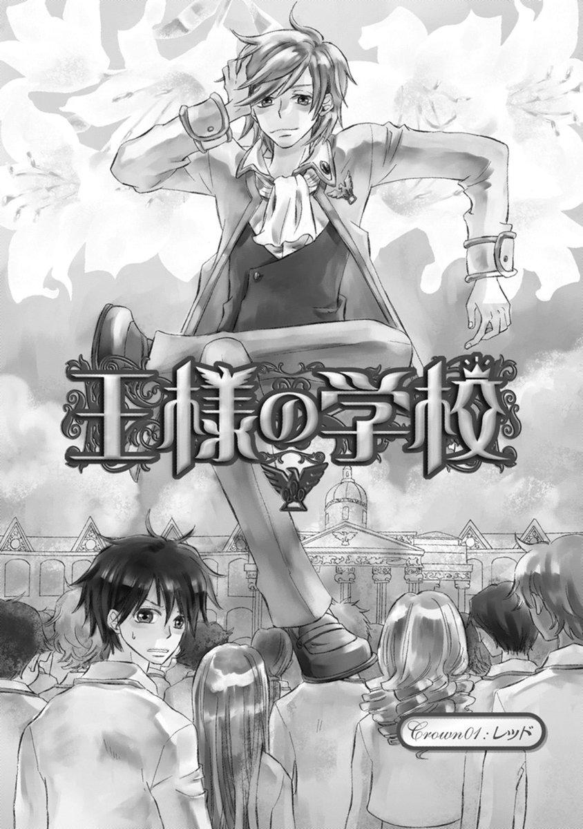 王様の学校 1【期間限定 無料お試し版】-電子書籍