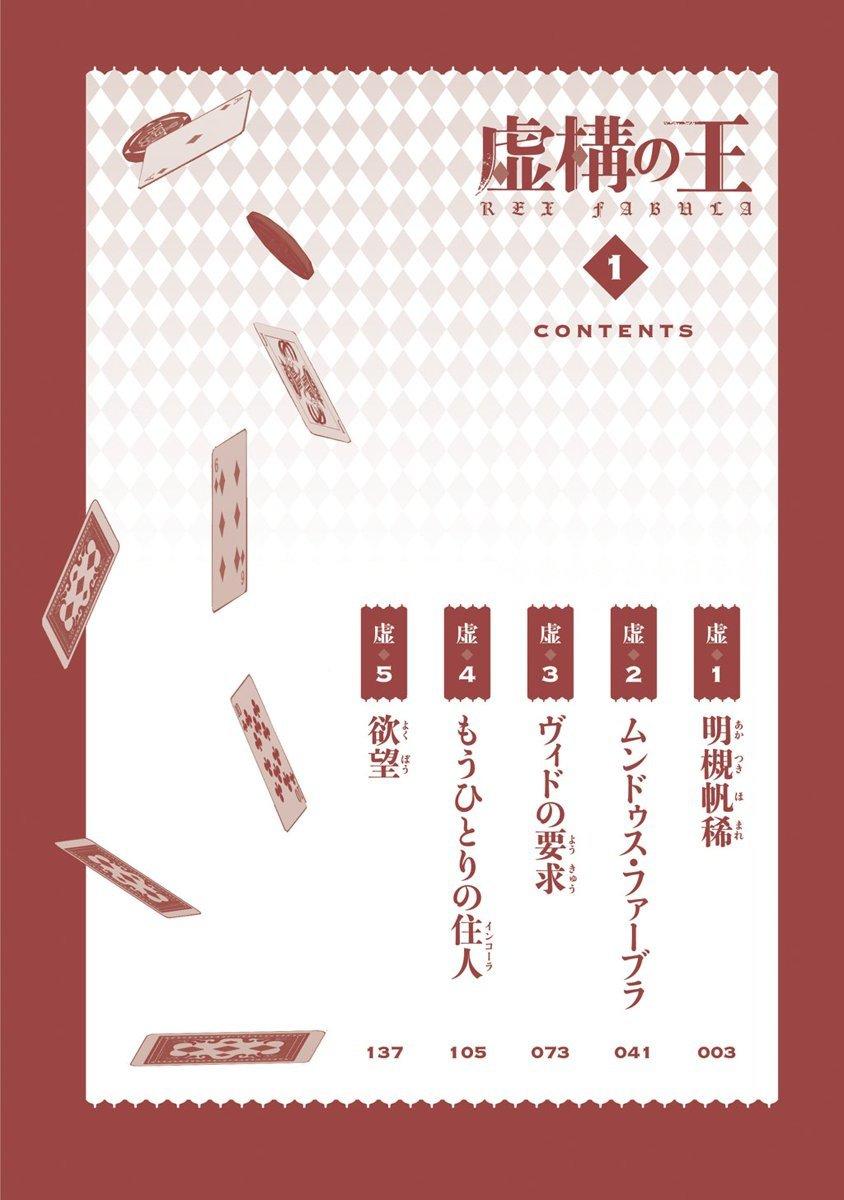 虚構の王 1【期間限定 無料お試し版】-電子書籍