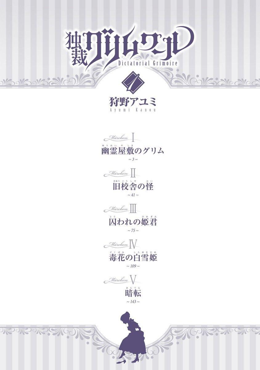 独裁グリムワール 1【期間限定 無料お試し版】-電子書籍