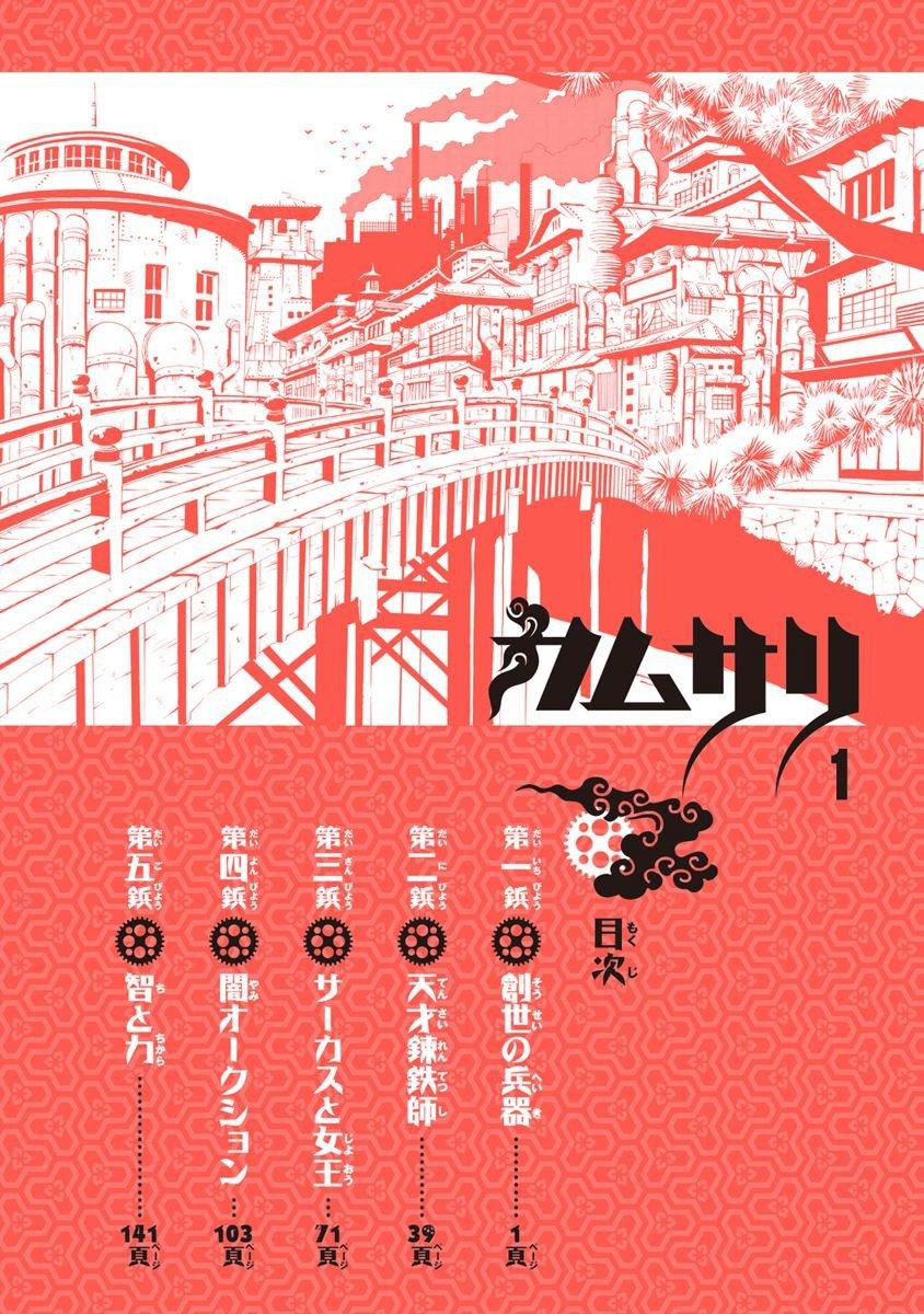 カムサリ 1【期間限定 無料お試し版】-電子書籍