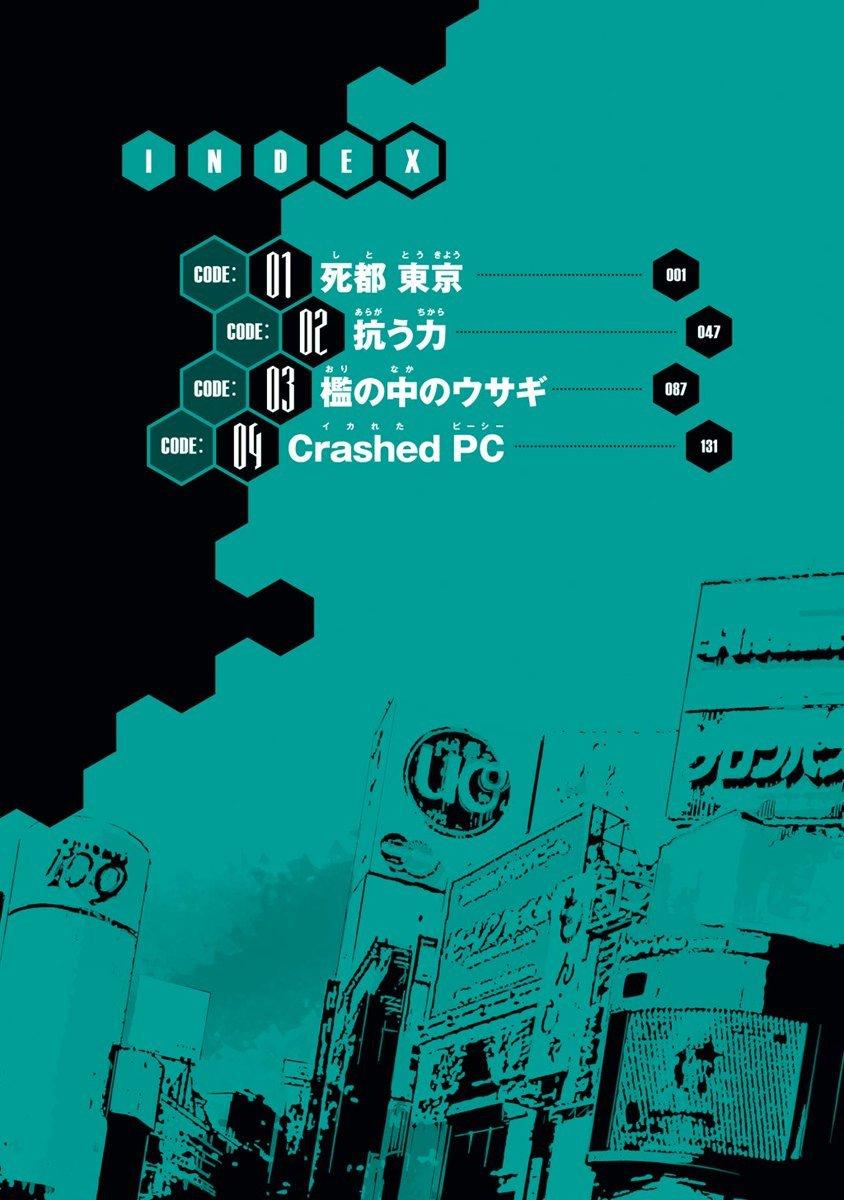 Malicious Code マリシャスコード 1【期間限定 無料お試し版】-電子書籍