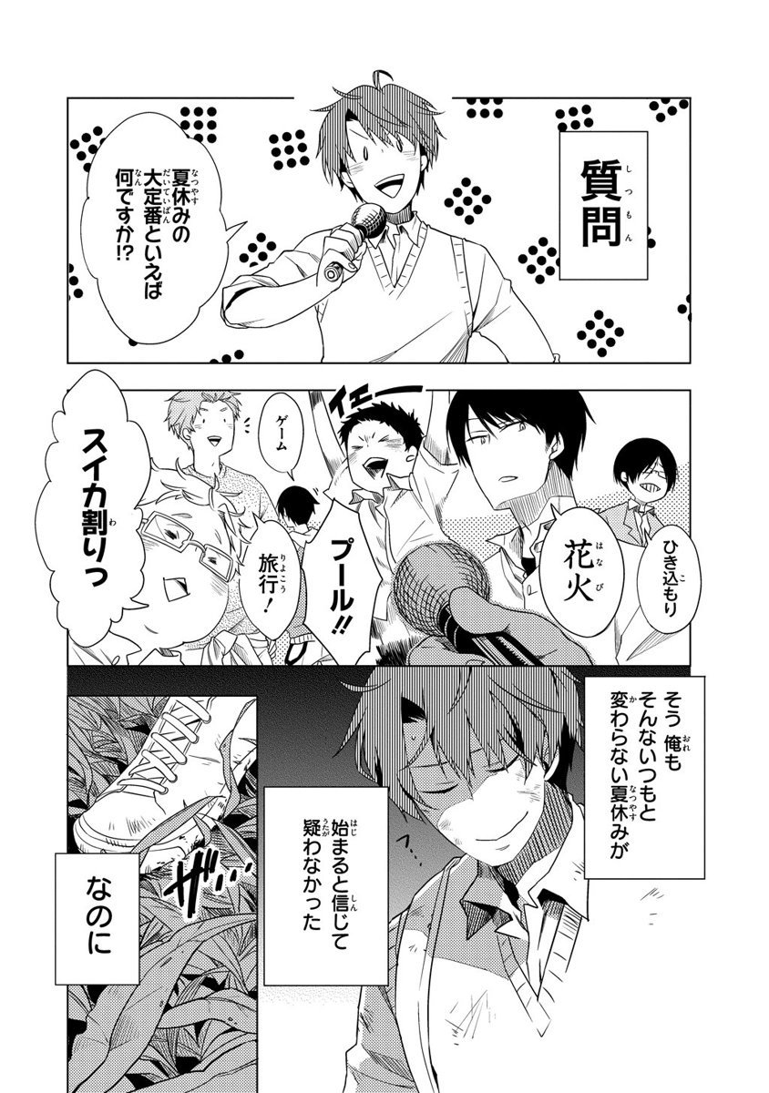 十五少年漂流記 1【期間限定 無料お試し版】-電子書籍