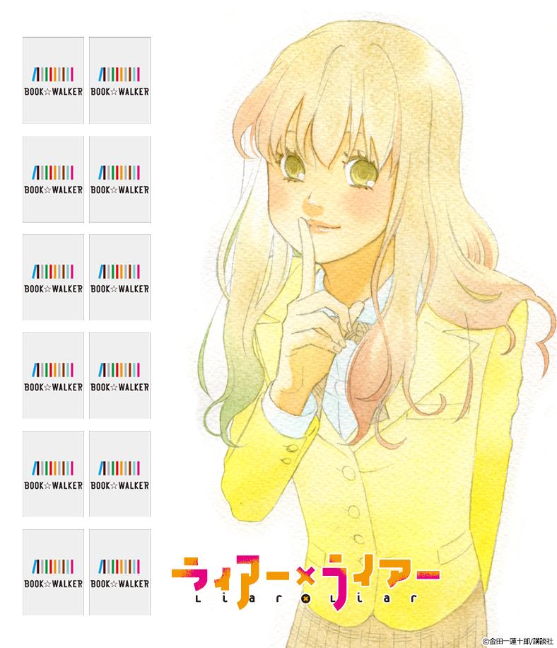 『ライアー×ライアー(1)』きせかえ本棚【購入特典】-電子書籍