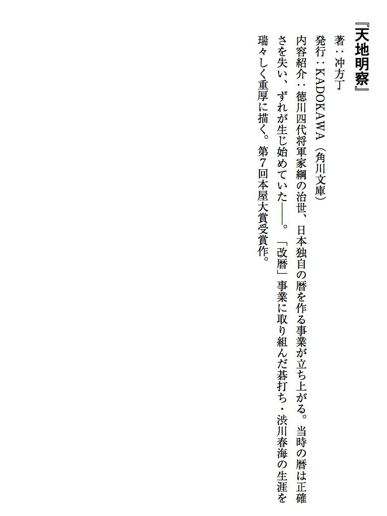 冲方丁まるごと試し読み合本 1996‐2016【作家デビュー20周年!合計1000頁超!】-電子書籍