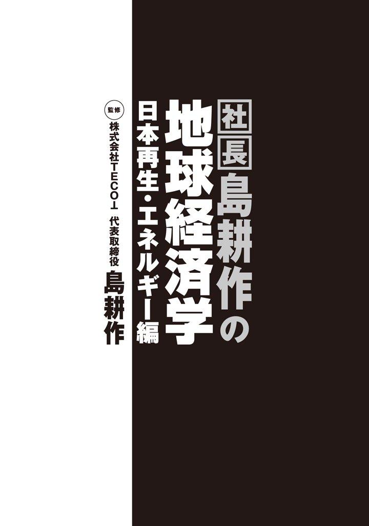 社長 島耕作の地球経済学 日本再生・エネルギー編-電子書籍