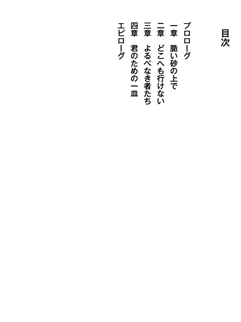 椹野道流『最後の晩ごはん』『ローウェル骨董店の事件簿』【期間限定!試し読み特別版】-電子書籍