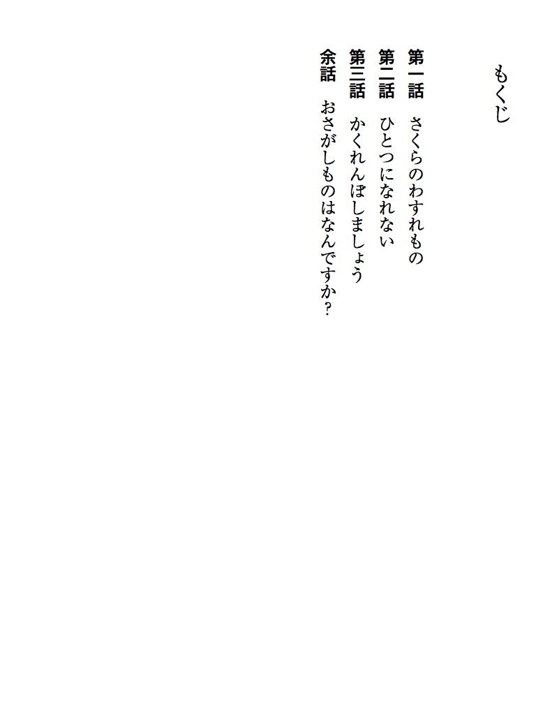 蒼月海里『幽落町おばけ駄菓子屋』『深海カフェ 海底二万哩』【期間限定!試し読み特別版】-電子書籍