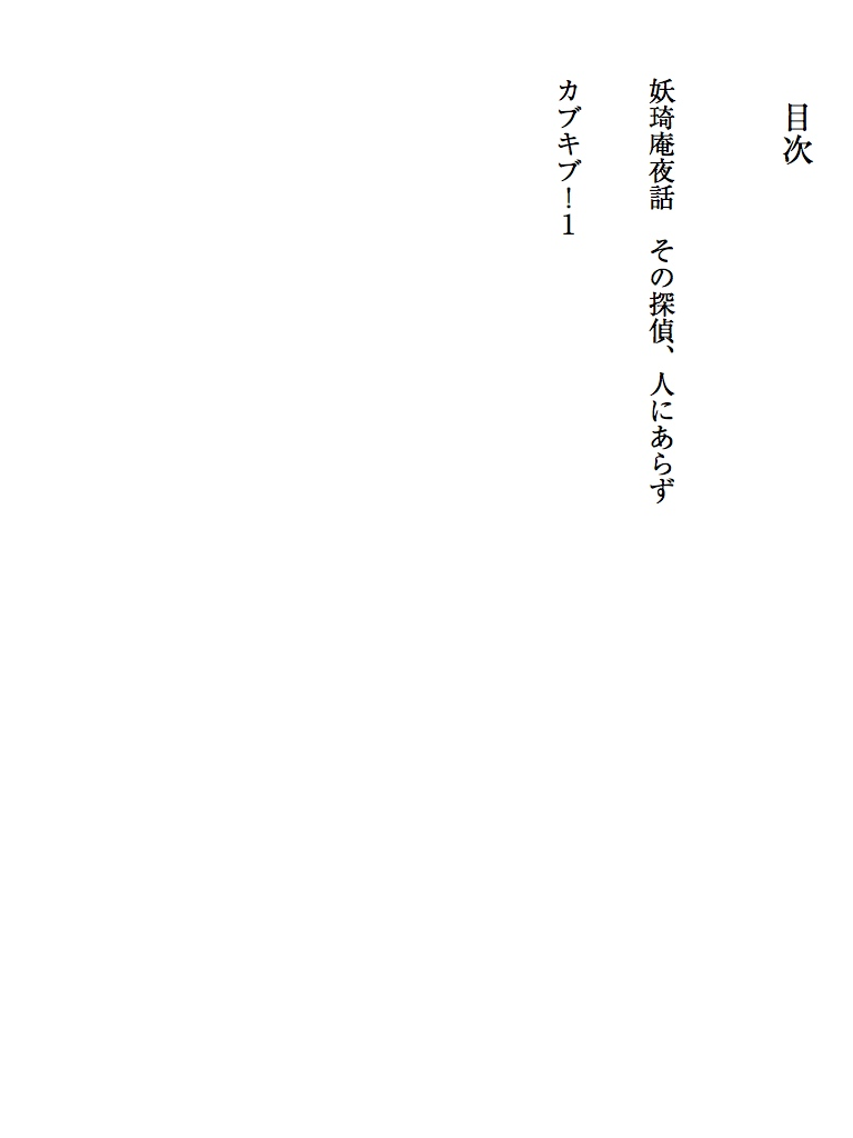 榎田ユウリ『妖奇庵夜話』『カブキブ!』【期間限定!試し読み特別版】-電子書籍