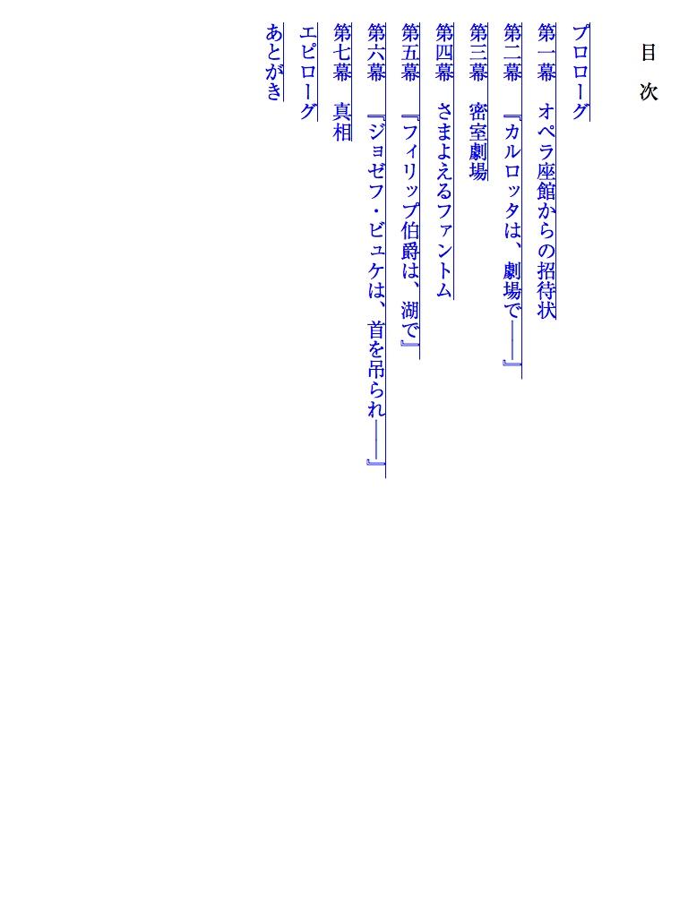 小説 金田一少年の事件簿(1) オペラ座館・新たなる殺人-電子書籍
