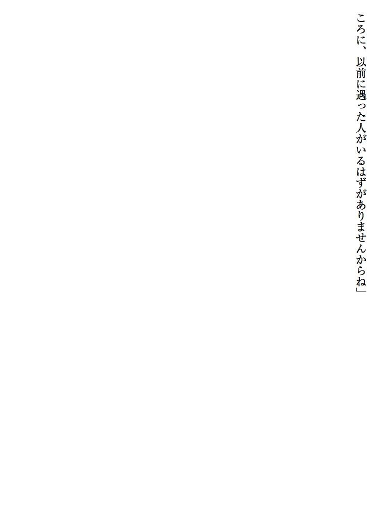 異変街道(下)-電子書籍