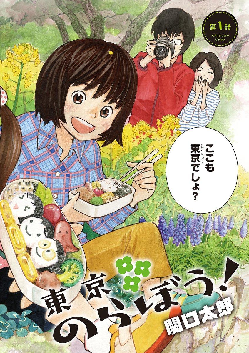東京のらぼう!(1)-電子書籍