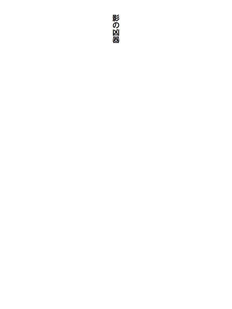 影の凶器-電子書籍