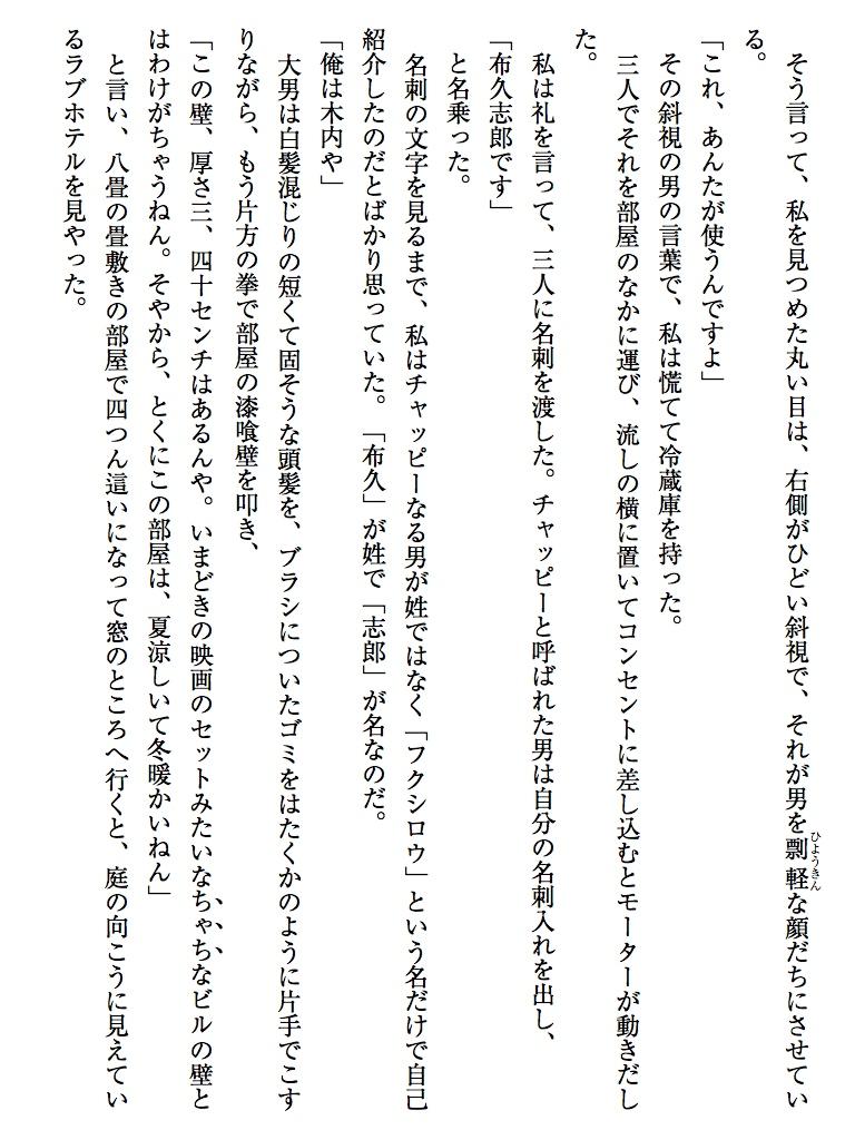 骸骨ビルの庭(上)-電子書籍