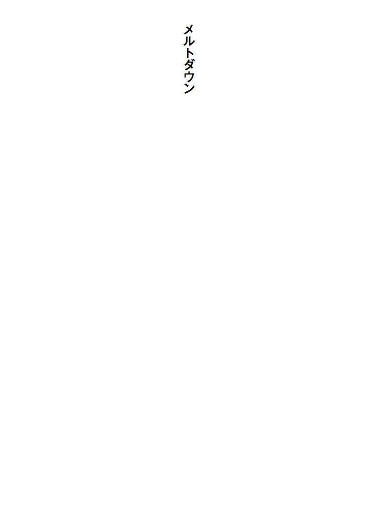 メルトダウン-電子書籍