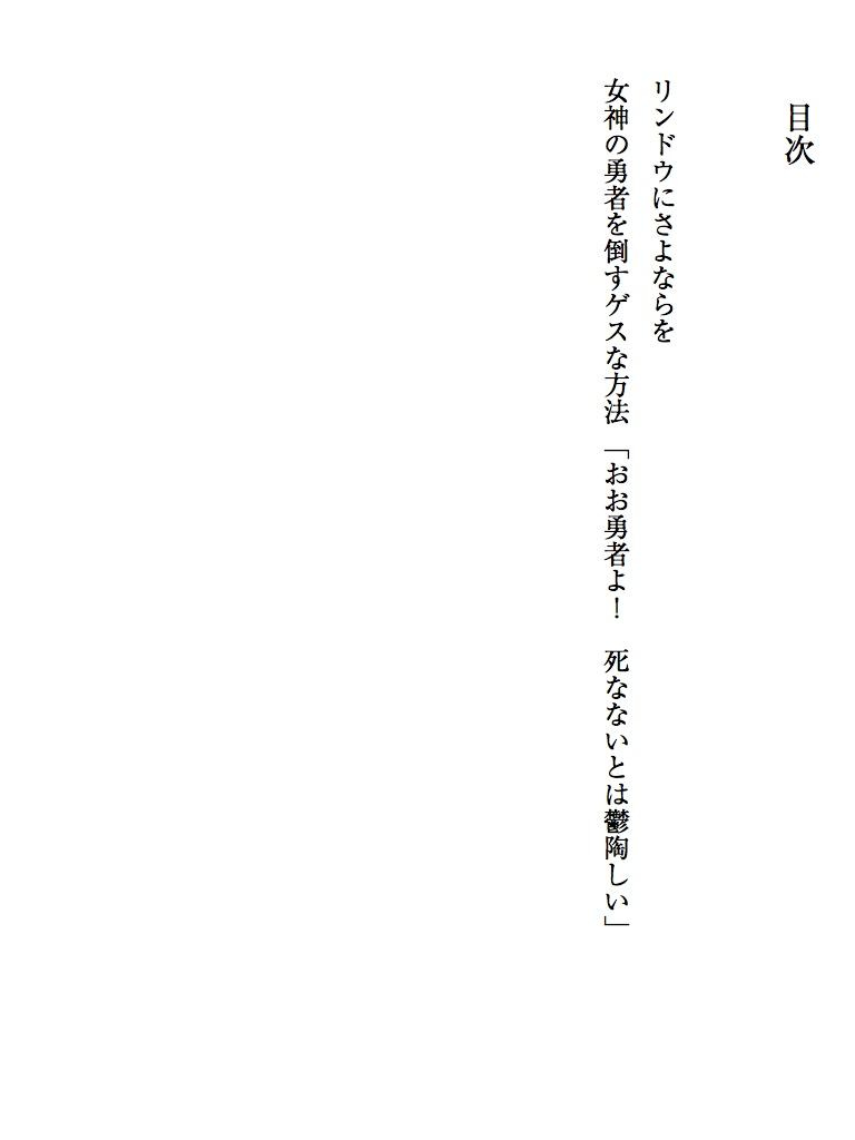 【第18回えんため大賞受賞作】『リンドウにさよならを』&『女神の勇者を倒すゲスな方法』無料試し読み冊子-電子書籍